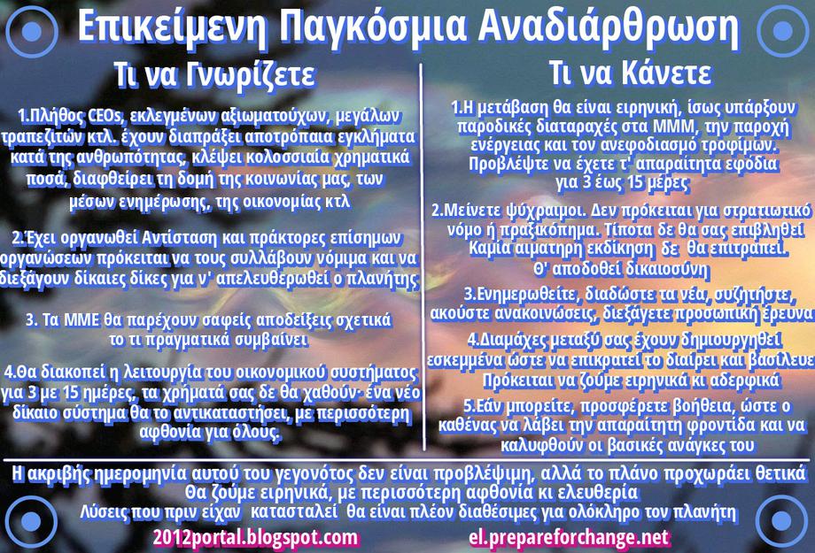 flyer1111greek